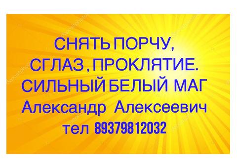 Снять ПОРЧУ, СГЛАЗ, ПРОКЛЯТИЕ, ПРИВОРОТ в Самаре. Белая магия. Защита от ЧЁРНОЙ МАГИИ.