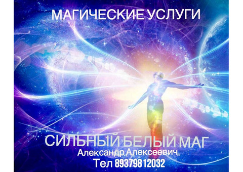 СИЛЬНЫЙ БЕЛЫЙ МАГ. ЦЕЛИТЕЛЬ. ЭКСТРАСЕНС в Самаре. Белая магия. ЗАЩИТА от КОЛДОВСТВА. Сниму ПОРЧУ.
