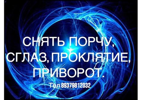 ПОРЧУ, СГЗАЗ, ПРОКЛЯТИЕ, ПРИВОРОТ снять в Самаре. СИЛЬНЫЙ МАГ Александр Алексеевич.