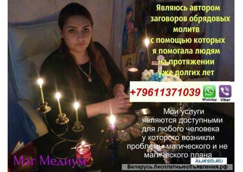Сильная ведьма Диана Леонидовна