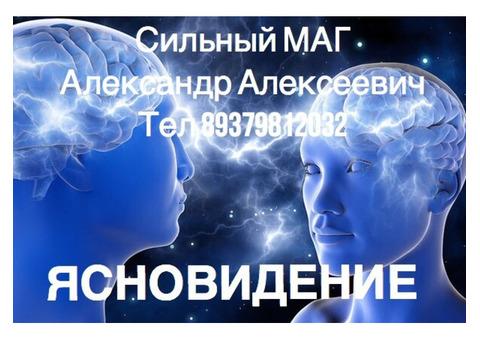 ЯСНОВИДЕНИЕ в Москве. ПРЕДСКАЗАНИЕ. Гадание.