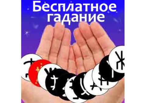 Бесплатные магические услуги