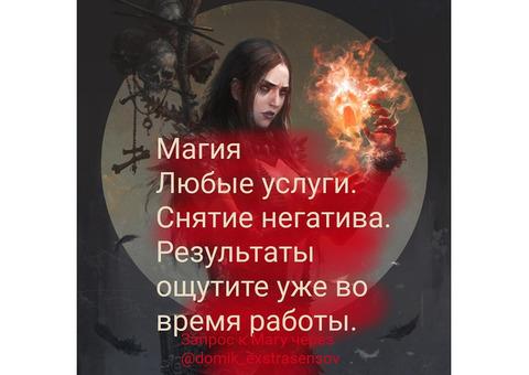 Сильная магия. Почувствуете во время работы