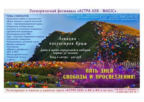 Эзотерический фестиваль