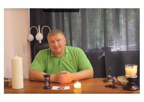 Экстрасенс Алексей Борисов поможет решить ваши проблемы. Эффективно и безопасно! Германия.