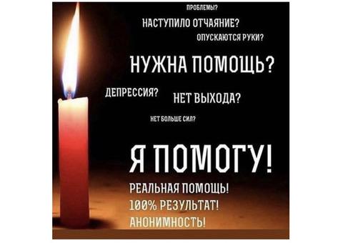 Сильнейшая ворожея Мариам известная в России и за рубежом поможет наладить вашу жизнь к лучшему