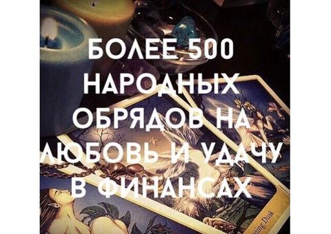 Сильная гадалка в Москве. Магические услуги