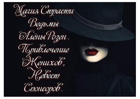 Сильнейшие Черные привороты привязки .Уникальные виды любовной магии .