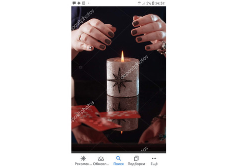 ✔ Гадание по картам, свечам, воде и по книге судеб!