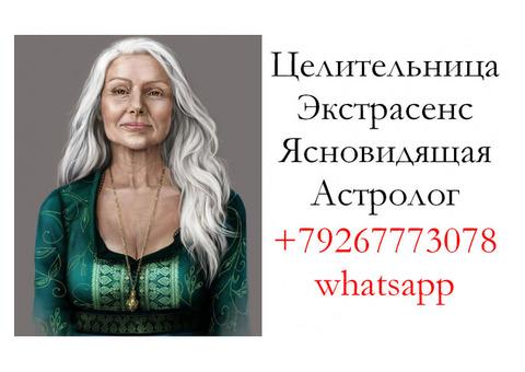 Целительница, экстрасенс, ясновидящая, астролог
