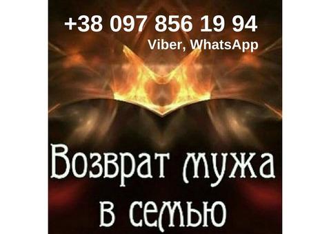 Приворот в Москве. Магические услуги в Москве.