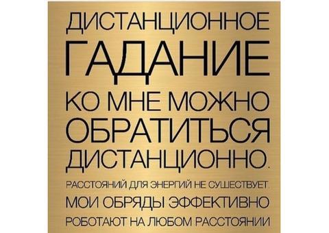 Гадалка в Санкт-Петербурге. Снятие порчи в Санкт-Петербурге.