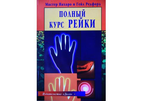 Комплекты книг по эзотерике и практикам Рейки