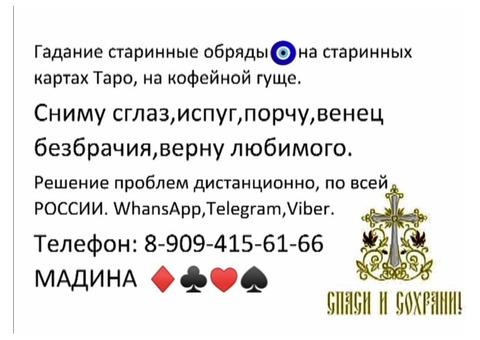 Гадание старинные обряды по все Россий дистанционно online