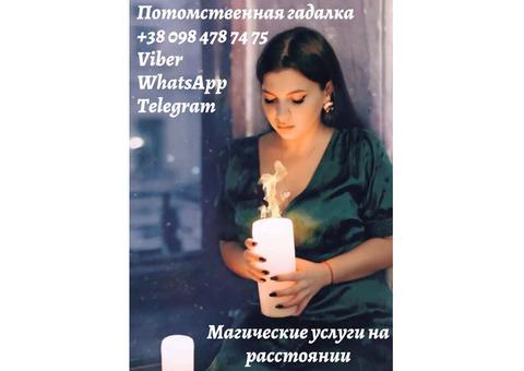 Помощь гадалки в Москве.