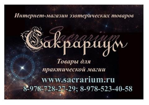Товары для магии в магазине Sacrarium