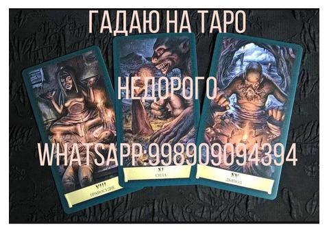 Гадание на картах Таро