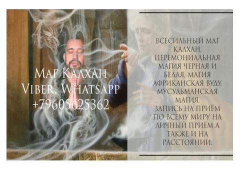 Приворот на мужа, парня, жену, девушку. Сильный маг в Москве. Хорошие отзывы.