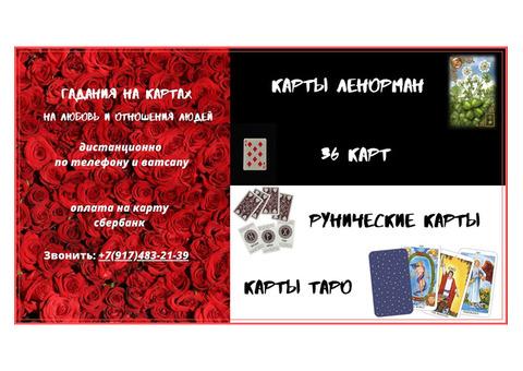 Гадание на любовь и отношения 300 рублей