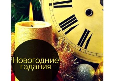 Новогодние гадания. Узнать будущее.
