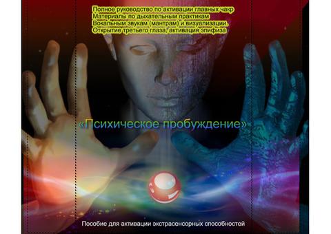 Полное руководство по активации семи главных чакр