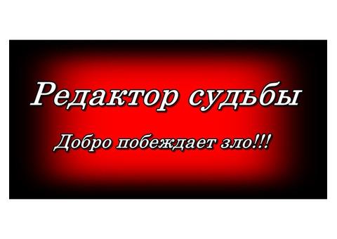 Редактор судьбы!!!