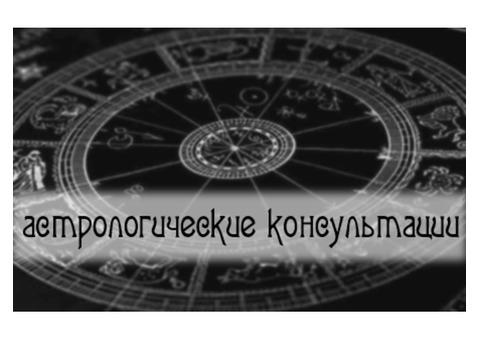Астрологические консультации
