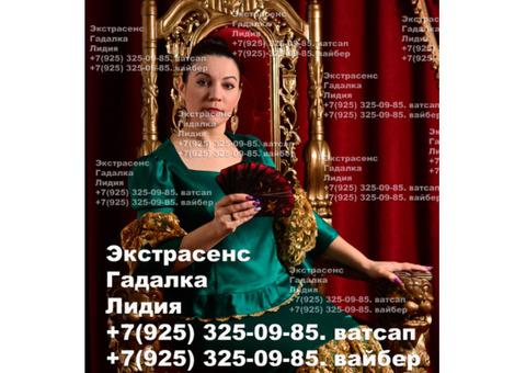 Экстрасенс Гадалка  гадание в Москве  верну любимого человека, приворот и другое