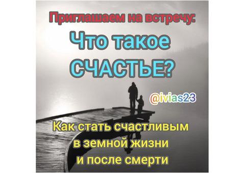 Что такое счастье? Как стать счастливым в земной жизни и после смерти.