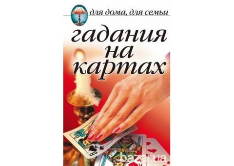 Помощь экстрасенса по телефону. Гадалка в Украине – дистанционно.