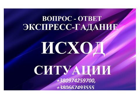 Экспресс гадание ОНЛАЙН. Сильная гадалка Киев.