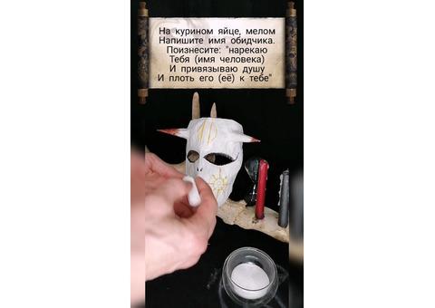 Видео обучение ритуалу черной магии