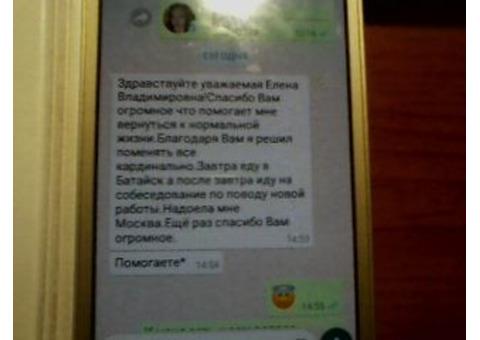 Экстрасенс Елена Селезнева